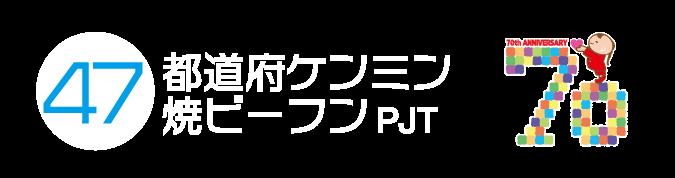 47都道府ケンミン・焼ビーフンプロジェクト